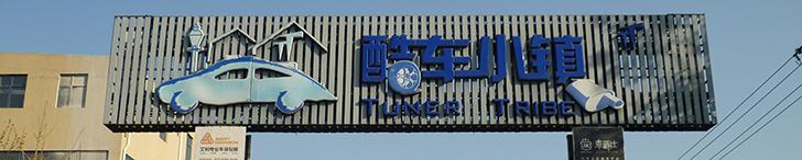 Spotverslag: een bezoek aan de Tuning Tribe in Beijing