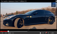 Video: Smotra.ru isbando Ferrari FF